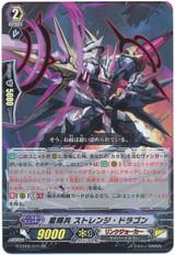 Star-vader, Strange Dragon G-CB06/011 RR