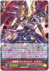 Nebula Dragon, Cyclic Dragon G-CB06/017 R