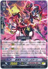 Star-vader, Penrose Gate G-CB06/027 R