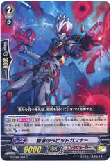 Rapid Gunner of Degeneration G-CB06/032 C