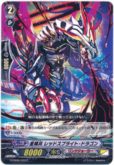 Star-vader, Red Sprite Dragon G-CB06/033 C