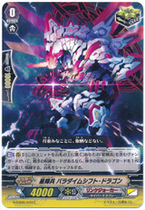 Star-vader, Paradigm Shift Dragon G-CB06/043 C