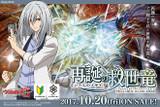 G Trial Deck 15 Messiah Dragon of Rebirth Trial Deck