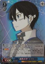 Chain Attack Kirito SAO/S51-073S SR