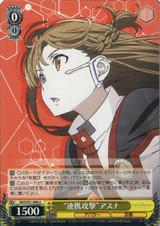 Chain Attack Asuna SAO/S51-008 U