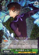 Eiji, Bait Provoking SAO/S51-027 R