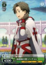 Knights of the Blood Nautilus SAO/S51-032 U