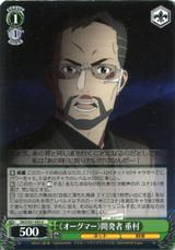 "Shigumura, Developer of ""Augma"" SAO/S51-033 U"
