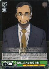 Shigemura, Professor at the Touto Institute of Technology SAO/S51-040 C