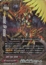 Overturn Black Death Dragon, Abygale X-BT03/BR02 BR