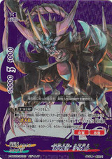 Shuten Demonic Deity Kid Ibuki X-BT03/BR03 BR