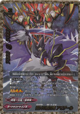 Overturn Black Death Dragon, Abygale X-BT03/S004 SP