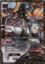 Proto Chaos Machina, Geargod VIII X-BT03/S005 SP