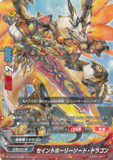 Saint Holy Sword Dragon X-BT03/0098 Secret