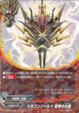 Thunder Emperor's Dragon Shield X-BT03/0099 Secret