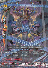 Sealed Black Crest Dragon, Vidor Nove X-BT03/0104 Secret