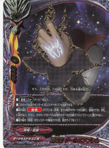 Black Crest, Gale Emblem X-BT03/0105 Secret