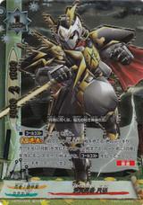 Overturn Ninja, Tsukikage X-BT03/0006 RRR