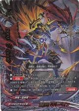Black Arc Dragon, Riverpain X-BT03/0008 RRR