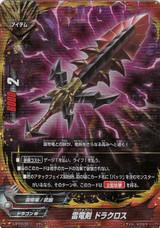 Arc Dragon Sword, Dracross X-BT03/0011 RR