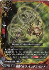 Impartial Cane, Fabulous Rod X-BT03/0012 RR