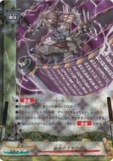 Secret Scroll X-BT03/0016 RR