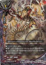 Thunder Bones, Spark Gallows X-BT03/0017 RR