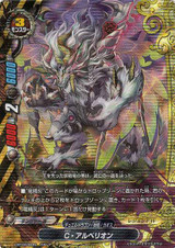 CHAOS Alberion X-BT03/0020 RR