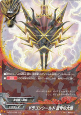 Thunder Emperor Dragon Shield X-BT03/0025 R
