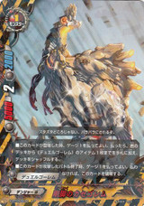 Iron-Legs Kasu-gollum X-BT03/0030 R