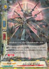 Ibuki's Right-hand Man, Kid Ibaraki X-BT03/0033 R
