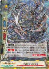 Heavenly Vengeance, Full-Equip Kannon X-BT03/0034 R
