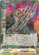 Hidden Dark Arms, Yobigatana X-BT03/0037 R