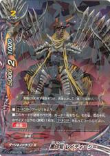 Black Crest Dragon, Ladyzie X-BT03/0039 R