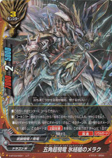 Fifth Omni Super Cavalry Dragon, Ice Spear Merak X-BT03/0021 R Foil