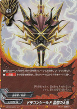 Thunder Emperor Dragon Shield X-BT03/0025 R Foil