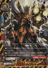 Violent Thunder Evil Demon, Tyrant Demon X-BT03/0027 R Foil