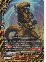 Thunderbolt Fighting Dragon, Demonogodol X-BT03/0028 R Foil