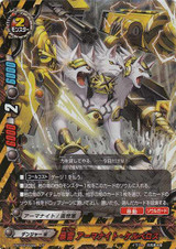 Violent Thunder, Armorknight Cerberus X-BT03/0029 R Foil