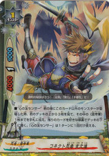 Connect Ninja, Tomonoshin X-BT03/0036 R Foil