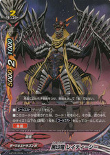 Black Crest Dragon, Ladyzie X-BT03/0039 R Foil