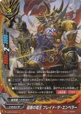 Dragon Lord of the Far East, Blade the Emperor X-BT03/0046 U Foil