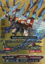 Super Sun Dragon, Balle Soleil D-BT04/0114 BR