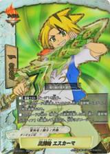 Dragon Force (Darkness Dragon World) D-BT04/S001 SP