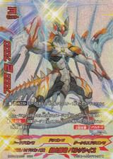 Super Sun Dragon, Balle Soleil D-BT04/???? ????