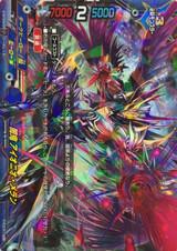 Dark Demon, Aionio Meran D-BT04/0117 Secret