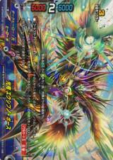 Light Demon, Excephon Pose D-BT04/0118 Secret