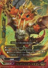 """Flarefang Dragon """"SD"""" D-BT04/0001 RRR"""