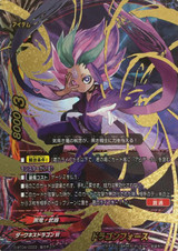 Dragon Force (Darkness Dragon World) D-BT04/0003 RRR