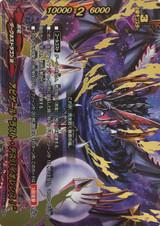 """Abygale, """"Last Death Violence!"""" D-BT04/0004 RRR"""